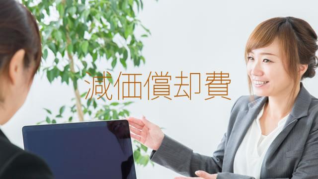 10万円以上の資産は減価償却費